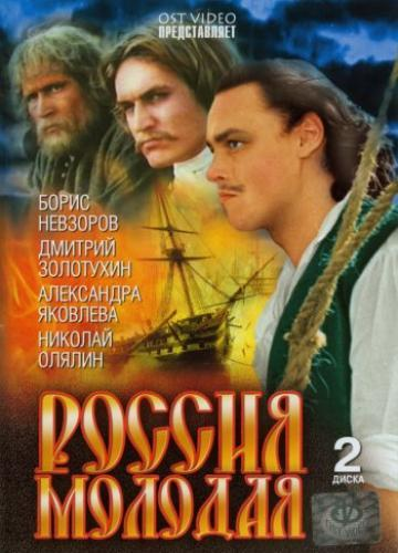 Россия молодая next episode air date poster