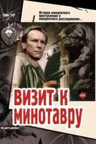 Визит к Минотавру next episode air date poster