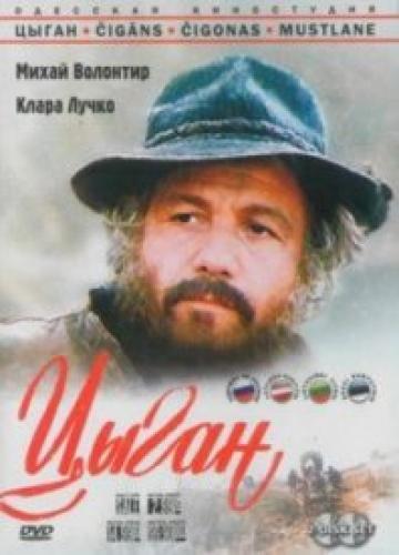 Цыган next episode air date poster