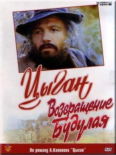 Возвращение Будулая next episode air date poster