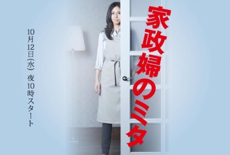 Kaseifu no Mita next episode air date poster