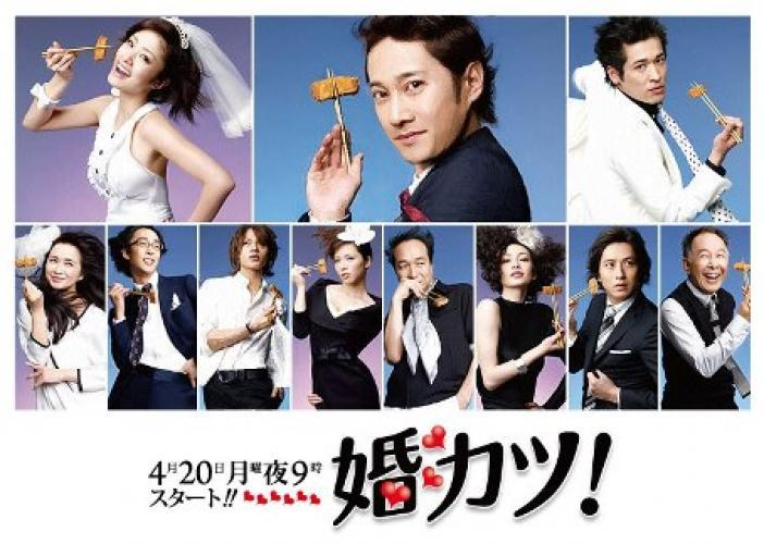 Konkatsu! next episode air date poster