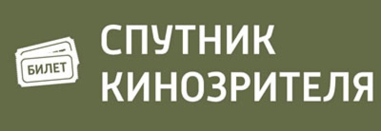 Спутник Кинозрителя next episode air date poster