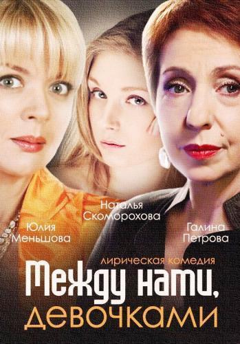 Между нами, девочками next episode air date poster