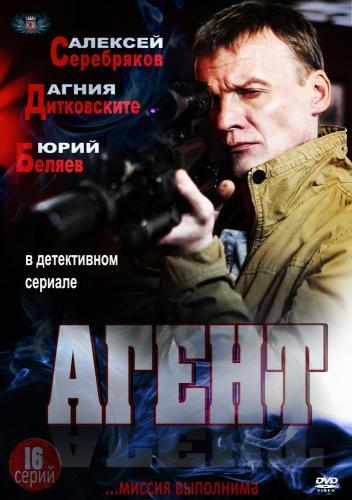 Агент next episode air date poster