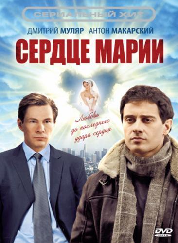 Сердце Марии next episode air date poster