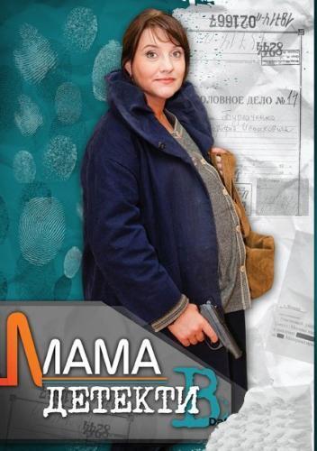Мама-детектив next episode air date poster