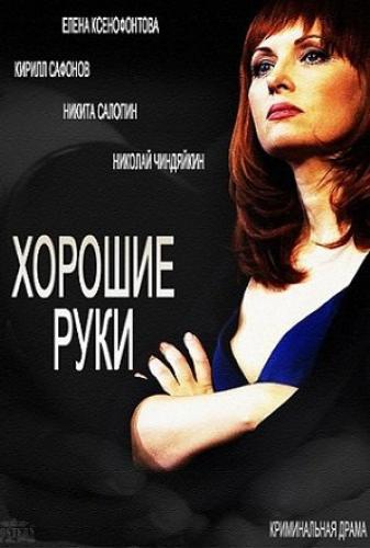 Хорошие руки next episode air date poster