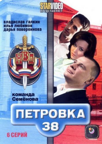 Петровка, 38. Команда Семенова next episode air date poster