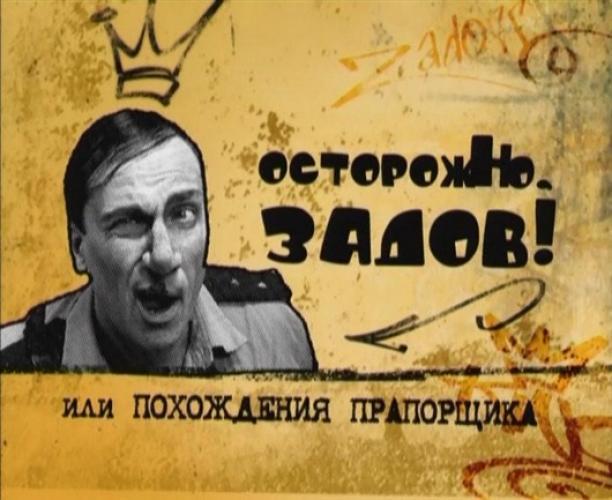 Осторожно, Задов! next episode air date poster