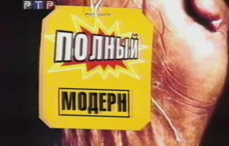 Полный модерн! next episode air date poster