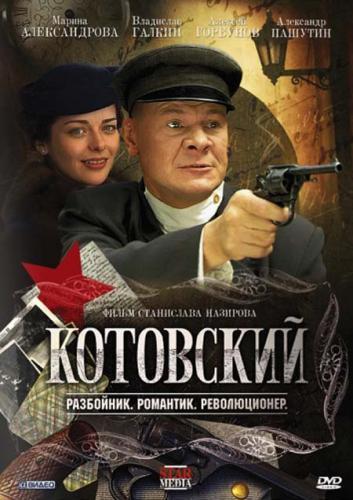 Котовский next episode air date poster
