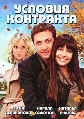 Условия контракта next episode air date poster