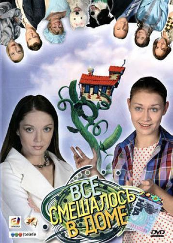 Всё смешалось в доме next episode air date poster
