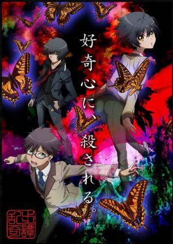 Ranpo Kitan next episode air date poster