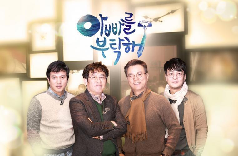 Take Care of My Dad next episode air date poster