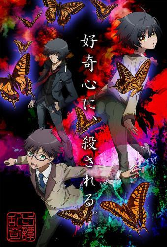 Ranpo Kitan: Game of Laplace next episode air date poster