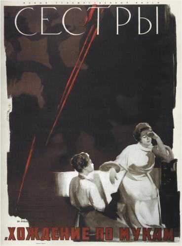 Хождение по мукам next episode air date poster