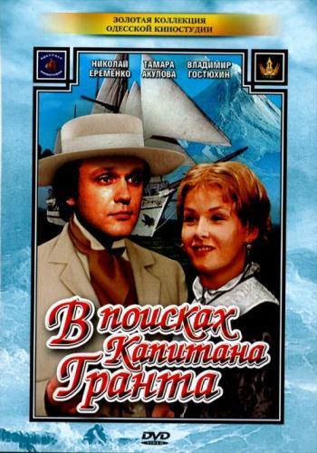 В поисках капитана Гранта next episode air date poster