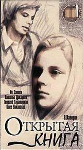 Открытая книга next episode air date poster