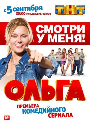 Ольга next episode air date poster