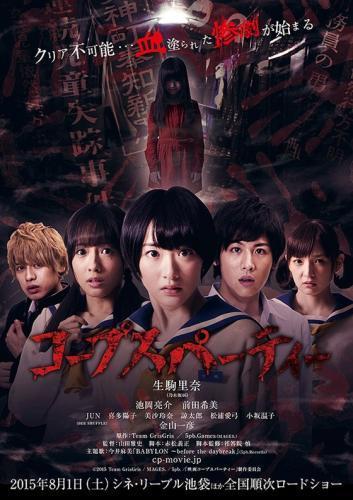 Makura no Danshi next episode air date poster