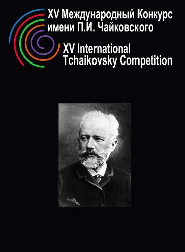 The XV International Tchaikovsky Competition next episode air date poster