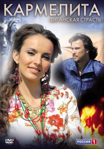 Кармелита: Цыганская страсть next episode air date poster