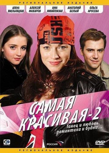 Самая красивая 2 next episode air date poster