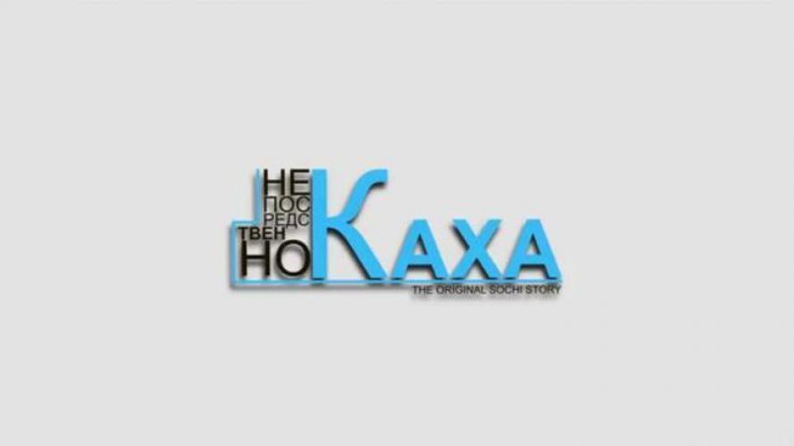 Непосредственно Каха next episode air date poster