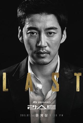 Last next episode air date poster