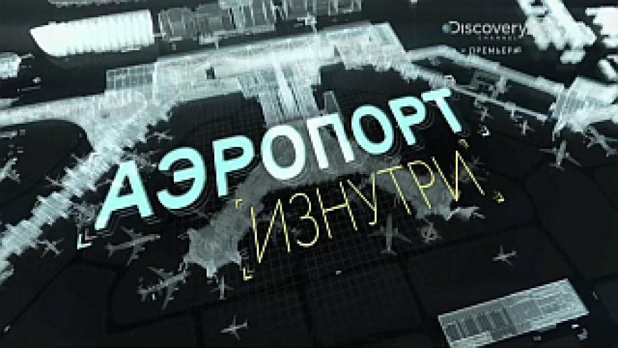 X-Ray Mega Airport next episode air date poster