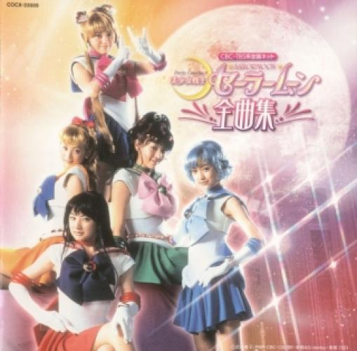 Pretty Guardian Sailor Moon: Live Action next episode air date poster