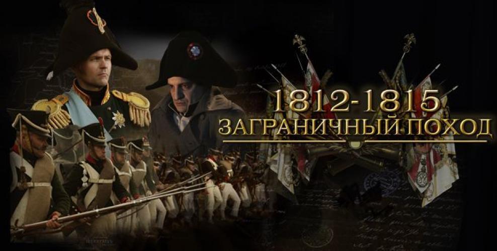 1812-1815. Заграничный поход next episode air date poster