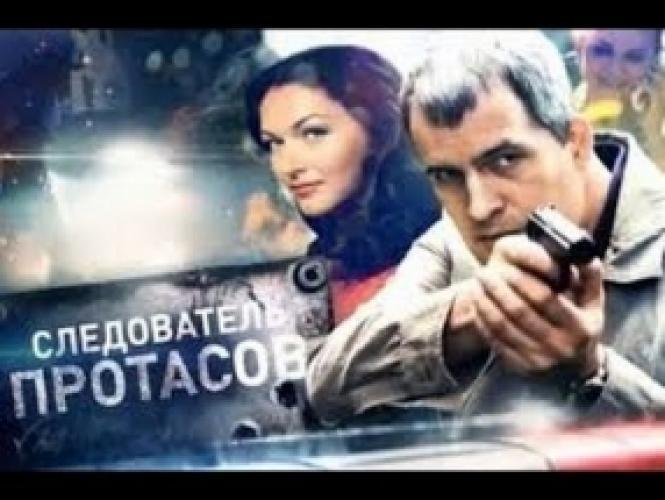 Следователь Протасов next episode air date poster