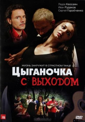 Цыганочка с выходом next episode air date poster