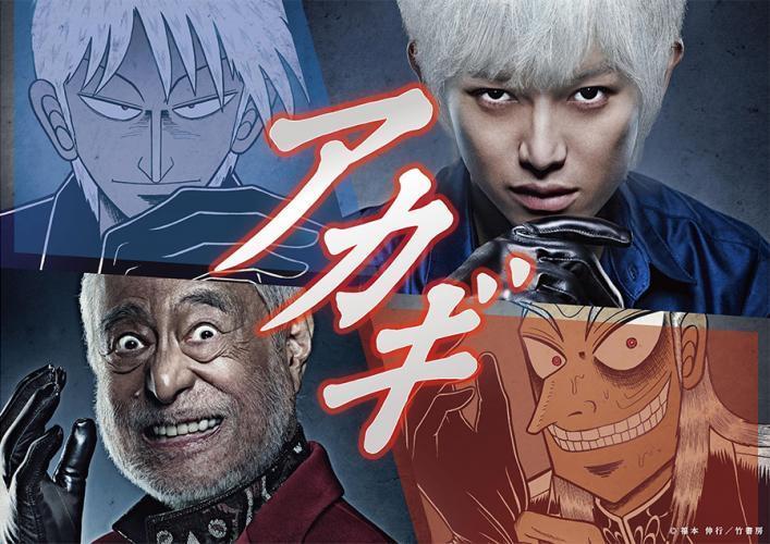 Akagi: Yami ni Oritatta Tensai next episode air date poster