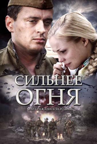 Сильнее огня next episode air date poster