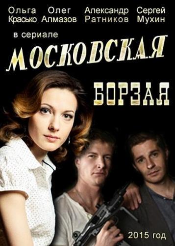 Московская борзая next episode air date poster
