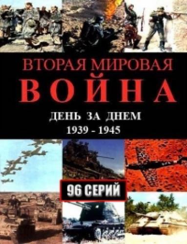 Вторая мировая война – день за днём next episode air date poster