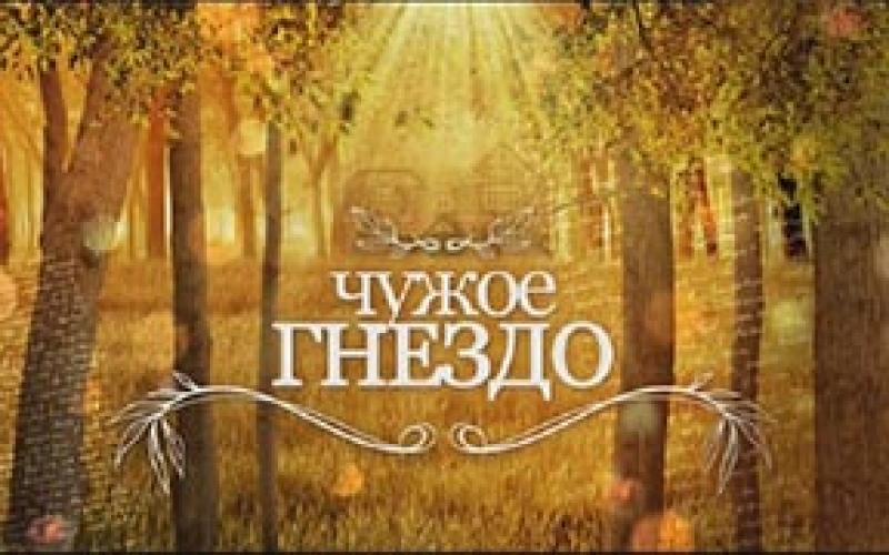 Чужое гнездо next episode air date poster