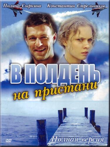В полдень на пристани next episode air date poster