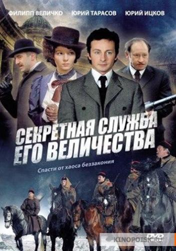 Секретная служба Его Величества next episode air date poster