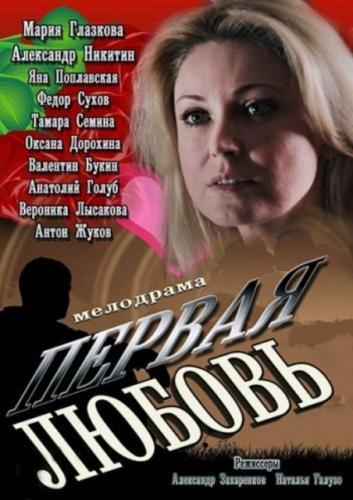Первая Любовь next episode air date poster