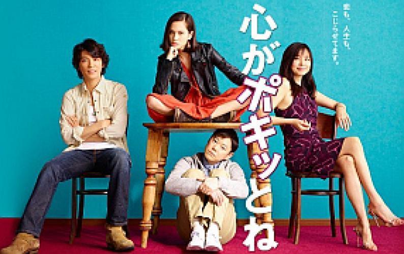 Kokoro ga Pokitto ne next episode air date poster