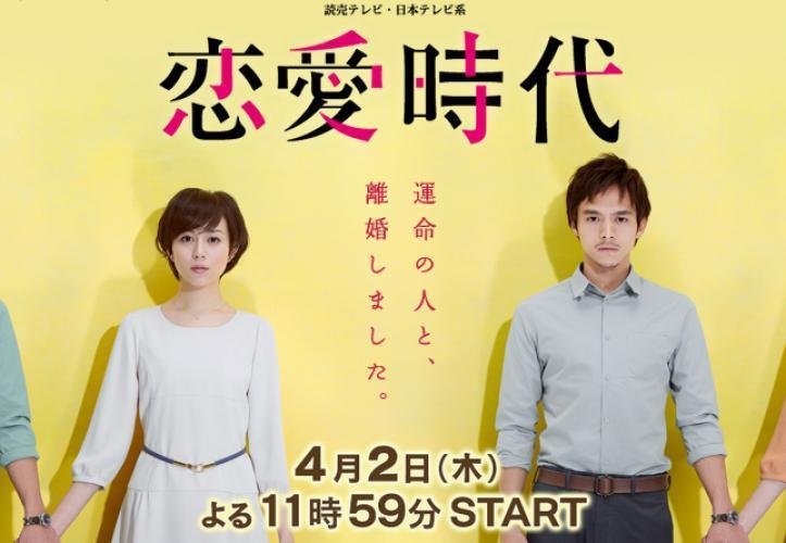 Renai Jidai next episode air date poster