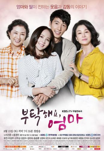 All About My Mom next episode air date poster