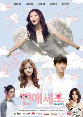 I Have a Lover next episode air date poster