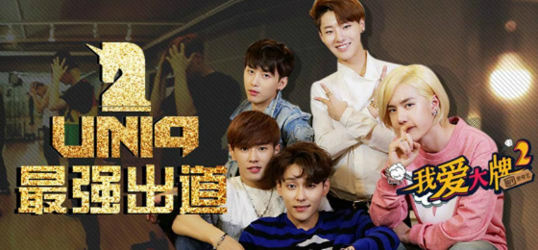 UNIQ The Best Debut next episode air date poster