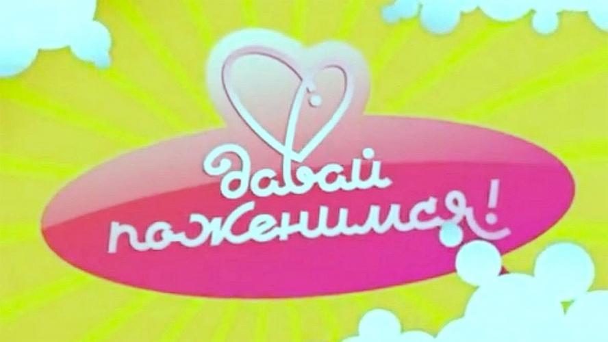 Давай Поженимся! next episode air date poster
